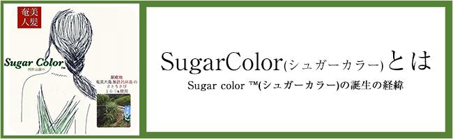 SugarColor(シュガーカラー)とは